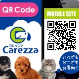 カレッツァ モバイルサイト