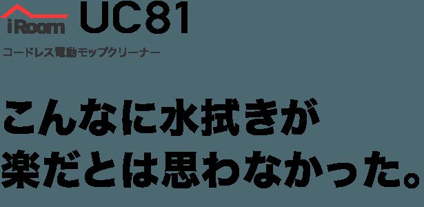 iRoomコードレス電動モップクリーナー