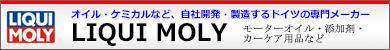 LIQUI MOLY メンテナンス