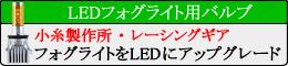 LEDフォグライト用バルブ