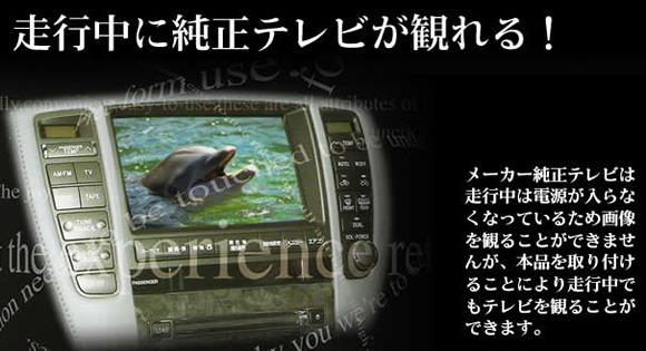 クイック テレビセレクトキット (Quick TV Select KIT)