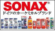 SONAX:���ʥå���