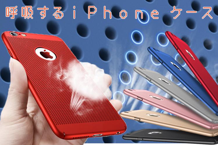 呼吸する iPhoneケース