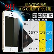 強化ガラスフィルム iPhone