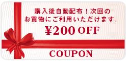 今すぐ使える200円クーポン