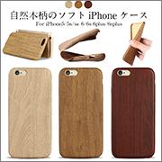 自然木柄のソフトiPhoneケース