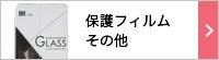 保護フィルム/その他