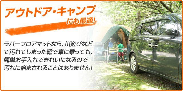 アウトドアキャンプにも最適!ラバーフロアマットなら、川遊びで汚れてしまった靴で車に乗っても、簡単お手入れできれいになるので汚れになやまされることはありません!
