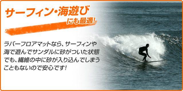 サーフィン・海遊びにも最適!ラバーフロアマットなら、サーフィンや海で遊んでサンダルに砂がついた状態でも、繊維の中に砂が入り込んでしまうこともないので安心です!
