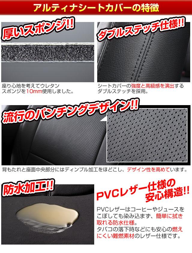 アルティナシートカバーの特徴 熱いスポンジ!!座り心地を考えてウレタンスポンジ10mm使用しました。ダブルステッチ仕様!!シートカバーの強度と高級感を演出するダブルステッチを採用。流行のパンチングデザイン!!背もたれと座面中央部分にはディンプル加工をほどこし、デザイン性を高めています。防水加工!!PVCレザー仕様の安心構造!!PVCレザーはコーヒーやジュースをこぼしても染み込まず、簡単に拭き取れる防水仕様。たばこの落下時などにも安心の燃えにくい難燃素材のレザー仕様です。