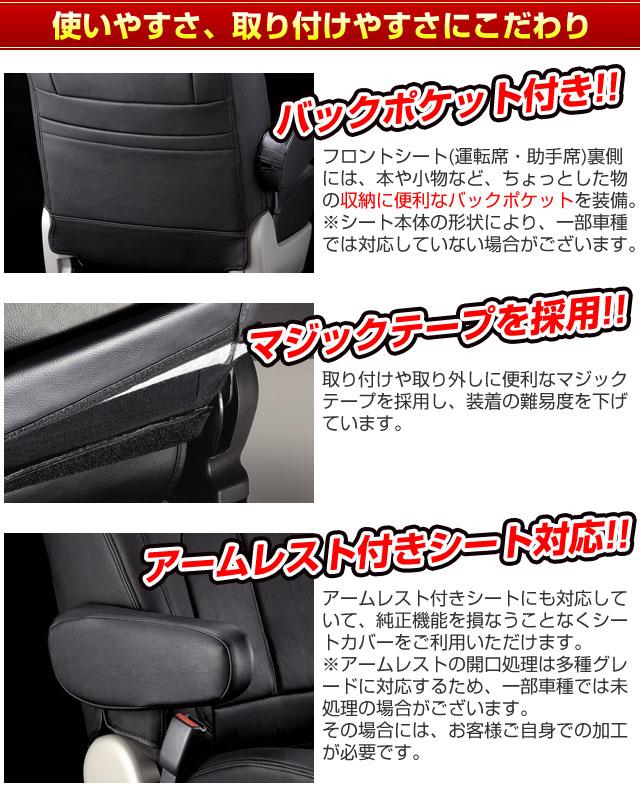 使いやすさ、取り付けやすさにこだわり バックポケット付き!!フロントシート(運転席・助手席)裏側には、本や小物など、ちょっとした物の収納に便利なバックポケットを装備。※シート本体の形状により、一部車種では対応していない場合がございます。マジックテープを採用!!取り付けや取り外しに便利なマジックテープを採用し、装着の難易度を下げています。アームレスト付きシート対応!!アームレスト付きシートにも対応していて、純正機能を損なうことなくシートカバーをご利用いただけます。※アームレストの開口処理は多種グレードに対応するため、一部車種では未処理の場合がございます。その場合には、お客様ご自身での加工が必要です。