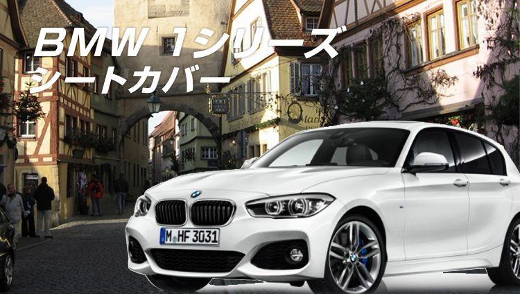 BMW 1シリーズシートカバー