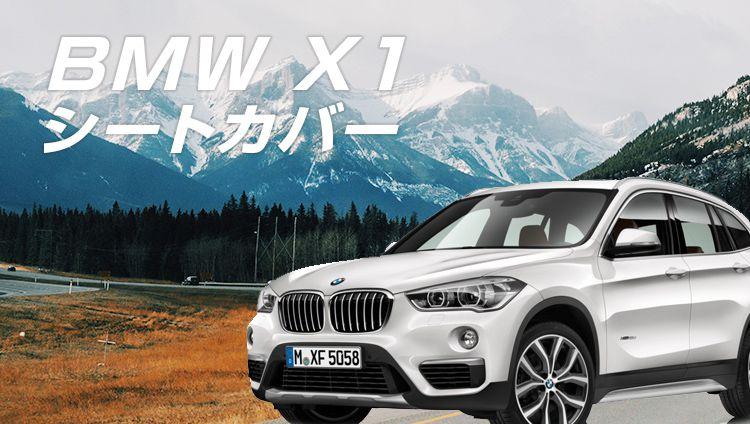BMW X1シートカバー