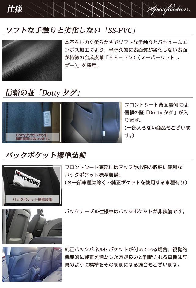 シートカバーイメージ1