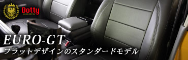Dotty EURO-GT シートカバー