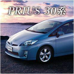 プリウス30