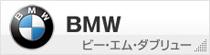 BMW/�ӡ�������֥�塼
