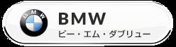 BMW/ビーエムダブリュー