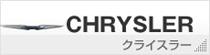 CHRTSLER/クライスラー