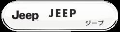 JEEP/ジープ