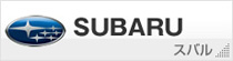 SUBARU/スバル