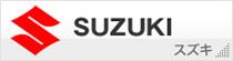 SUZUKI/スズキ