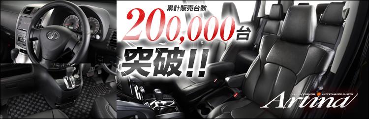 累計販売台数20万台を突破!アルティナのシートカバー