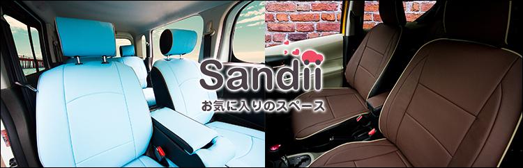 お気に入りのスペース Sandii サンディ