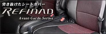 Refinad Avant-Garde Series シートカバー