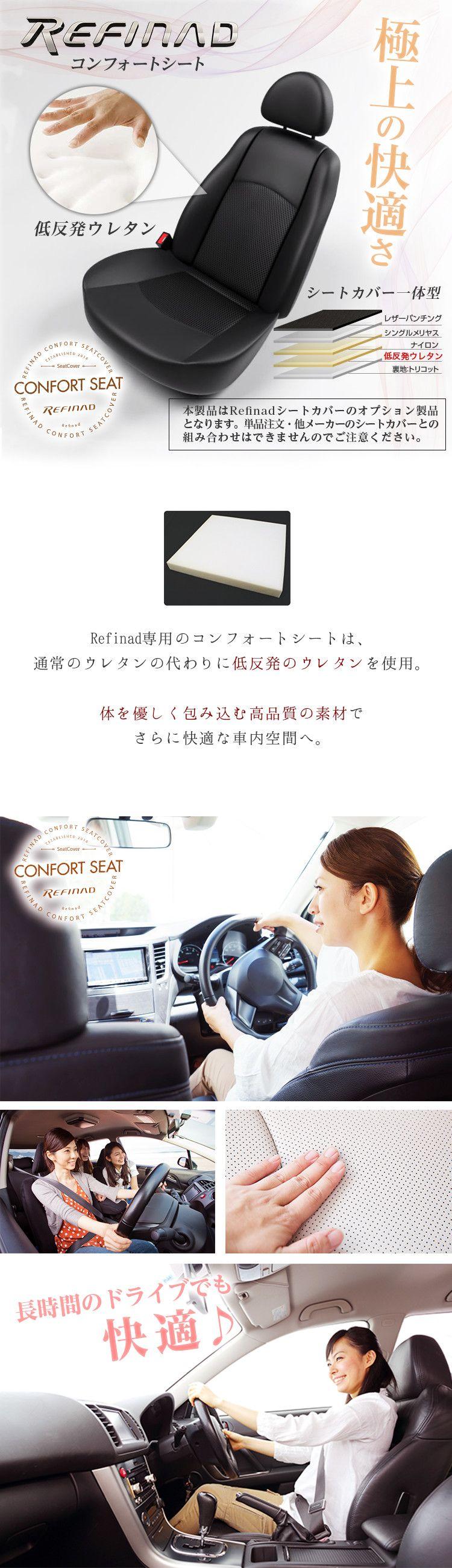 Refinad コンフォートシート 極上の快適さ 低反発ウレタン シートカバー一体型CONFORT SEAT 本製品はRefinadシートカバーのオプション製品となります。単品注文・他メーカーのシートカバーとの組み合わせはできませんのでご注意ください。Refinad専用のコンフォートシートは、通常のウレタンの代わりに低反発のウレタンを使用。体を優しく包み込む高品質の素材でさらに快適な車内空間へ。長時間のドライブでも快適♪