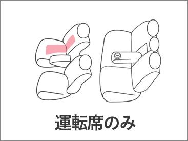運転席のみ