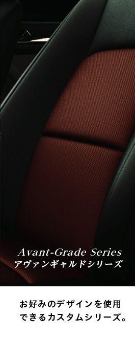個性的なスカーレットを用いたアヴァンギャルドシリーズ