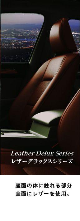 Leather Delux Series レザーデラックスシリーズ 座面全面にレザーを使用したデラックスタイプ