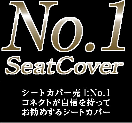 No.1 SeatCover シートカバー売上No.1 コネクトが自信をもってお勧めするシートカバー
