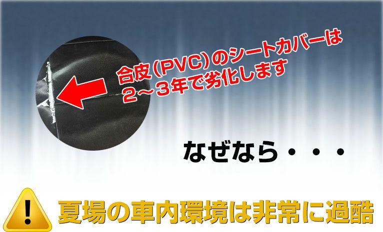 合皮(PVC)のシートカバーは2~3年で劣化します。なぜなら・・・夏場の車内環境は非常に過酷