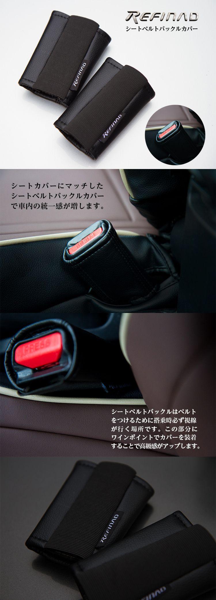 Refinadシートカバーデザイナーのデザインによる、Refinadのシートベルトバックルカバー。Refinadシートカバーと一緒に取り付けると車内の統一感が増し、高級感がアップします。