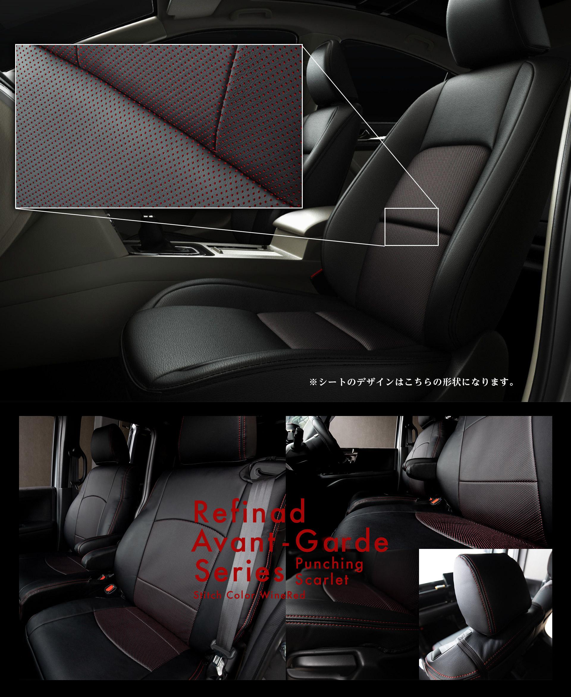 Refinad Avant-Garde Series シートのデザインはこちらの形状になります。