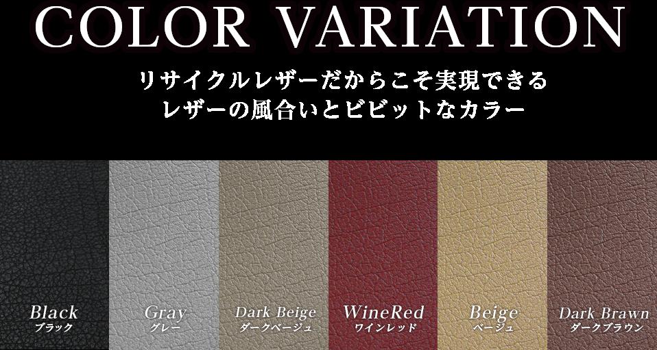 Color Variation リサイクルレザーだからこそ実現できるレザーの風合いとビビットなカラー