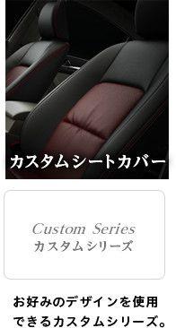 Custom Series カスタムシリーズ お好みのデザインを使用できるカスタムシリーズ