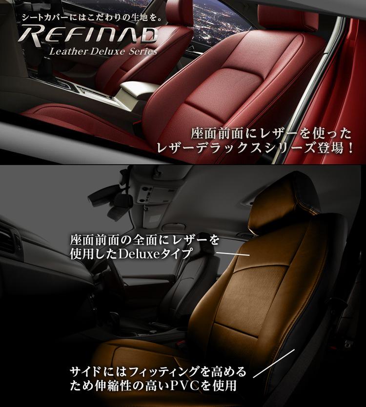 シートカバーにはこだわりの生地を。Refinad Leather Deluxe Series シートカバーの前面には耐久性の高いレザー生地を使用。サイドにはフィッティングを高めるためPVCを使用。