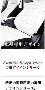 Exclusive Design Series 専用デザインシリーズ 特定の車種限定の専用デザインシリーズ