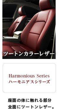 Harmonious Series ハーモニアスシリーズ 座面全面にレザーを使用し、ツートンカラーに。