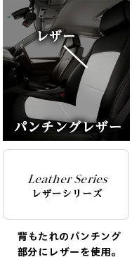 Leather Series レザーシリーズ 背もたれのパンチング部分にレザーを使用