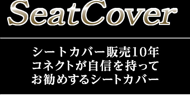 SeatCover シートカバー販売歴10年コネクトが自信を持ってお勧めするシートカバー