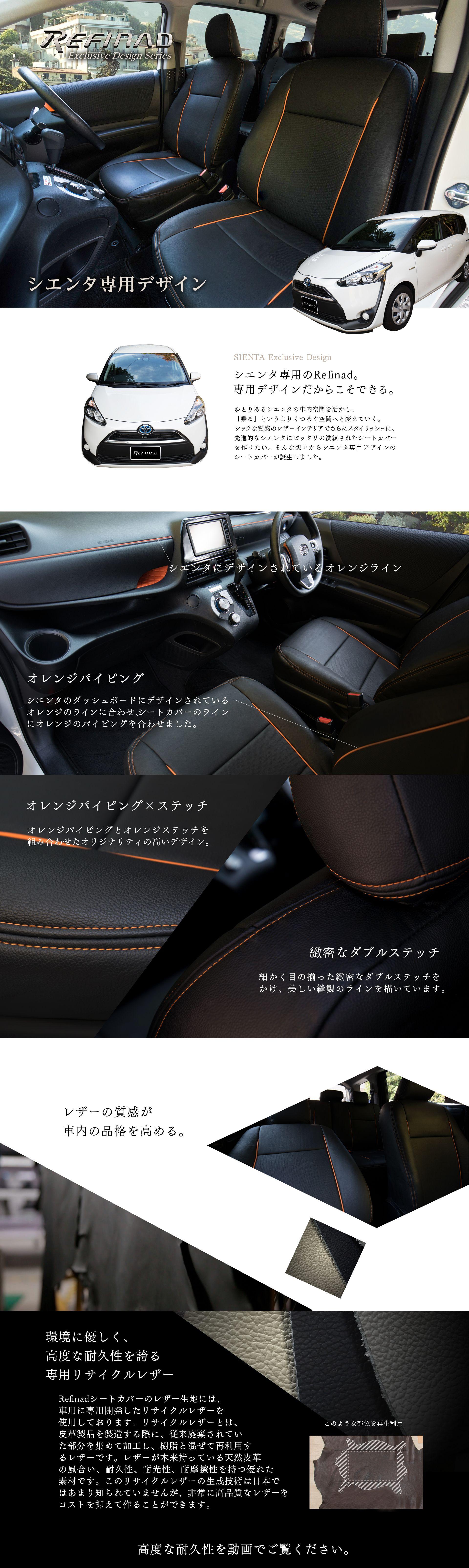 Refinad Exclusive Design Serires シエンタ専用デザイン Refinadだからできる。シエンタ車内のオレンジラインに合わせたオレンジパイピングとオレンジステッチ。