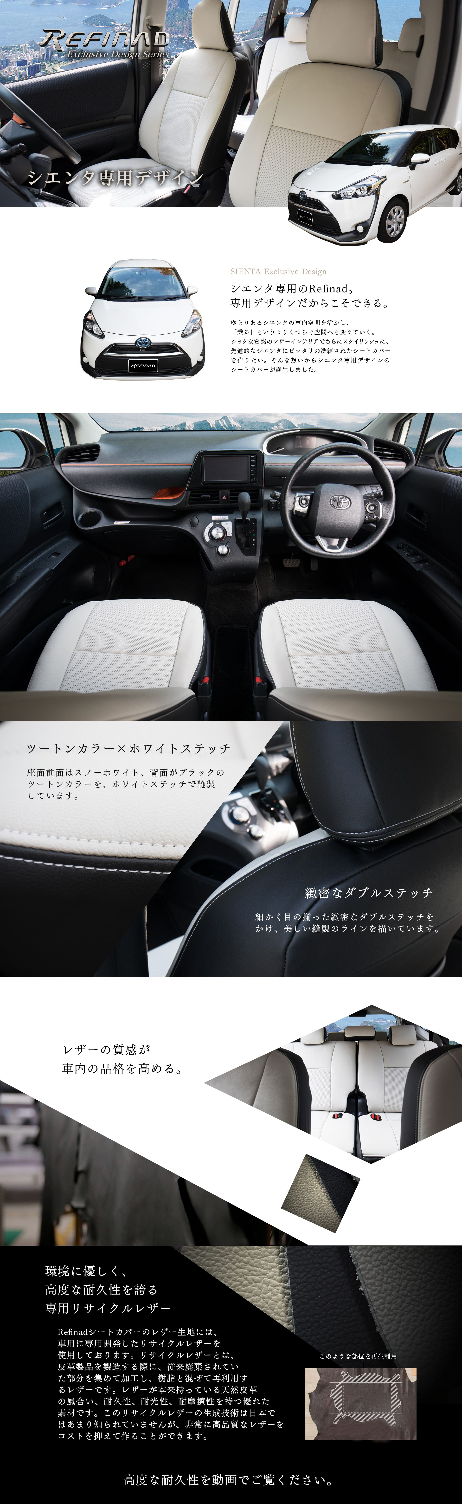 Refinad Exclusive Design Serires シエンタ専用デザイン Refinadだからできる。シエンタ車内がはえるホワイトとブラックのツートンカラーデザイン