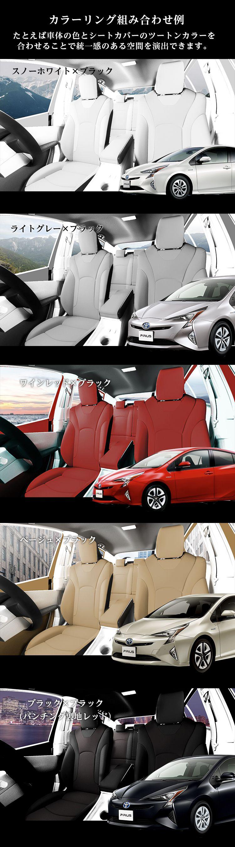 カラーリングの組み合わせ例 たとえば車体の色とツートンカラーを合わせることで統一感のある空間を演出できます。