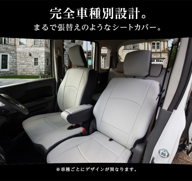 完全車種別設計。まるで張替えのようなシートカバー。