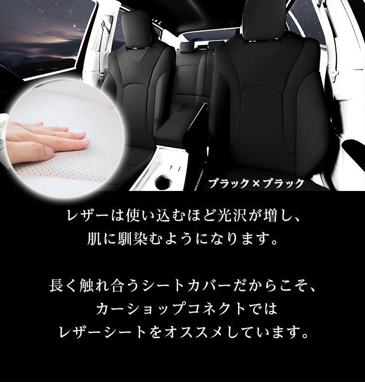 レザーは使い込むほど光沢が増し、肌に馴染むようになります。長く触れ合うシートカバーだからこそ、カーショップコネクトではレザーシートをオススメしています。