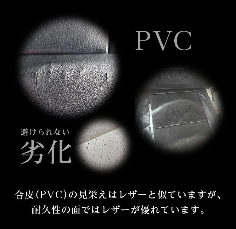 合皮(PVC)の見栄えはレザーとほぼ同じですが、耐久性の面ではレザーが優れています。